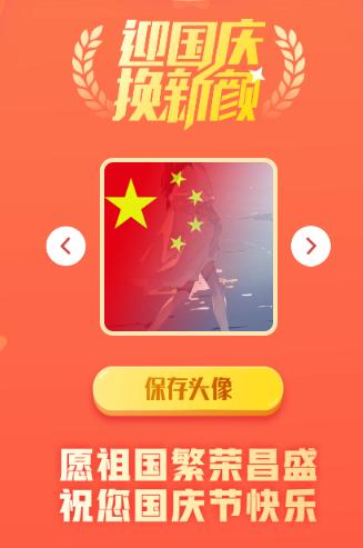 国庆风头像一键制作网站源码