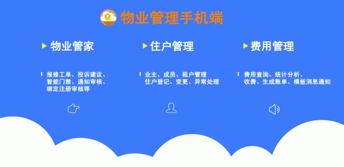 智云物业 v4.2.0 开源,带微信和支付宝小程序前端