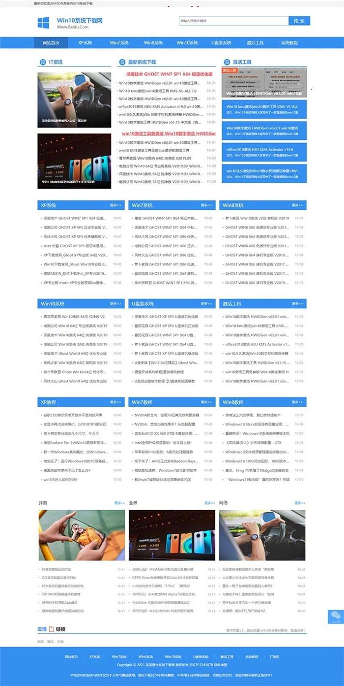 织梦蓝色简洁大气电脑操作系统软件下载网站模板 带手机版