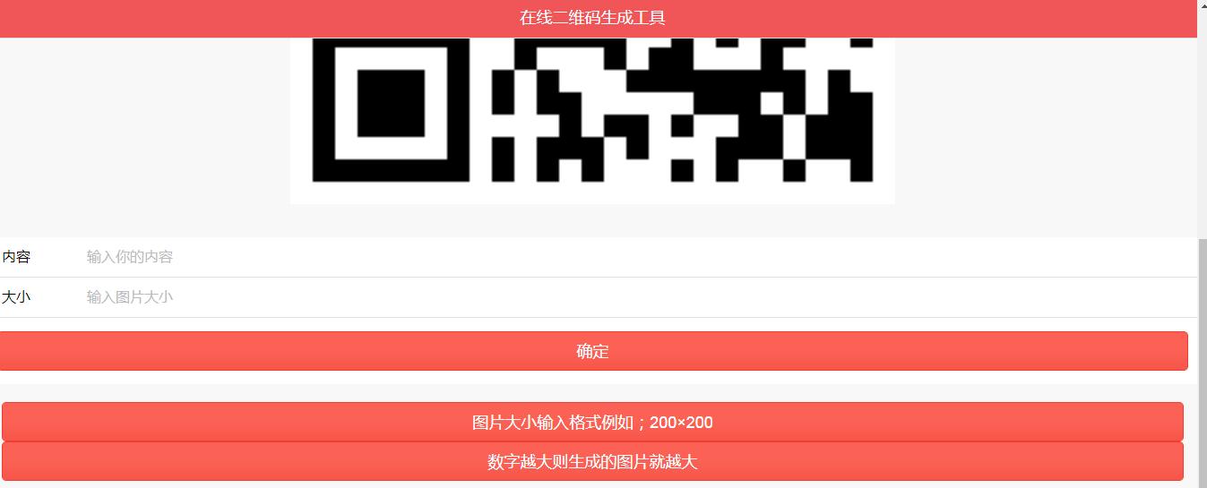 PHP在线二维码生成源码